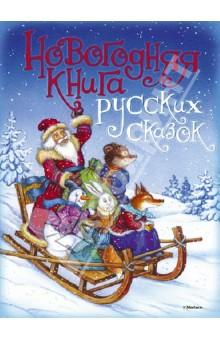 Новогодняя  книга  русских  сказок  обложка  книги