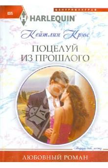 Поцелуй из прошлого - Кейтлин Крюс