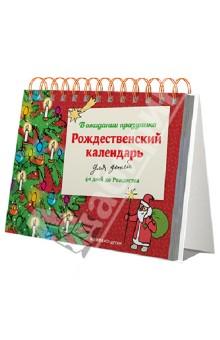 Татьяна  Стрыгина  -  Рождественский  календарь  для  детей.  В  ожидании  праздника.  40  дней  до  Рождества  обложка  книги