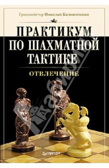 Практикум по шахматной тактике. Отвлечение - Николай Калиниченко