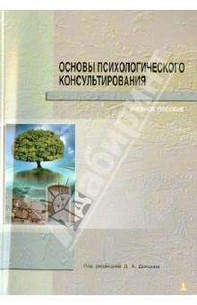 Основы психологического консультирования - Донцов, Сенкевич, Донцова, Поляков, Седых
