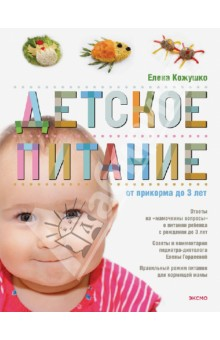 Детское питание от прикорма до 3-х лет - Елена Кожушко