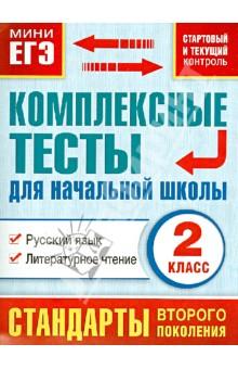 Комплексные тесты для начальной школы. Русский язык, литературное чтение. 2 класс ФГОС - Марина Танько