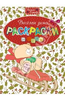 Раскраски  и  игры.  Веселая  зима!  обложка  книги