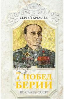 7 побед Берии. Во славу СССР! - Сергей Кремлев