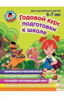 Годовой курс подготовки к школе. Для детей 6-7 лет - Липская, Пятак, Сорокина, Мальцева