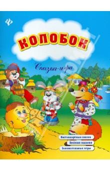 Колобок - Елизавета Коротяева