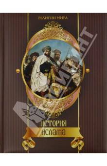 Август Мюллер. История ислама. Издательство: ОлмаМедиаГрупп, 2014 г.