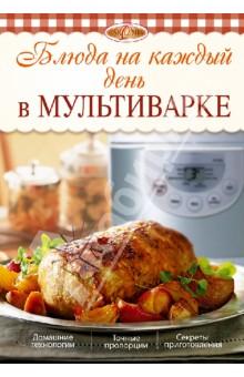 Блюда на каждый день в мультиварке - Л. Николаев