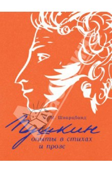 Пушкин: опыты в стихах и прозе - Самуил Шварцбанд