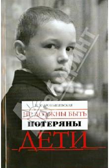 Не должны быть потеряны дети - Надежда Дробышевская