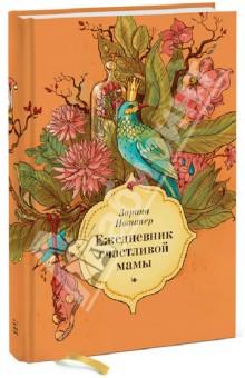 Ежедневник счастливой мамы (оранжевый) - Зарина Ивантер изображение обложки