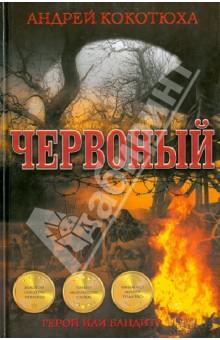 Червоный - Андрей Кокотюха