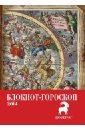 """Павел Глоба - Блокнот-гороскоп на 2014 год """"Козерог"""" обложка книги"""