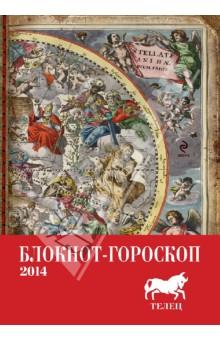 Блокнот-гороскоп на 2014 год Телец - Павел Глоба
