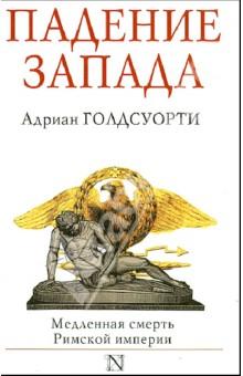 Падение Запада - Медленная смерть Римской империи - Адриан Голдсуорси