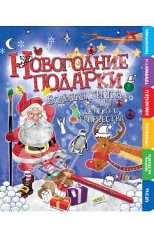 Новогодние  подарки  обложка  книги