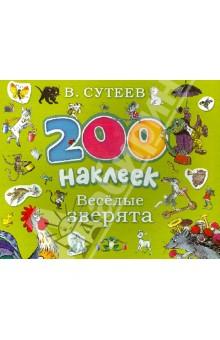 Владимир Сутеев - 200 наклеек. Веселые зверята