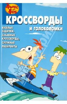 Сборник кроссвордов и головоломок. Финес и Ферб (№1319) - Кочаров, Русакова, Сорока