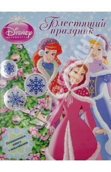 Блестящий праздник. Принцессы. Развивающая книжка с наклейками