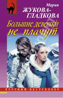 Большие девочки не плачут - Мария Жукова-Гладкова
