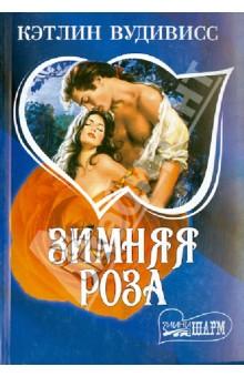 Зимняя роза - Кэтлин Вудивисс