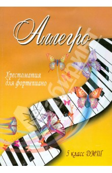 Аллегро. Хрестоматия для фортепиано. 5 класс ДМШ
