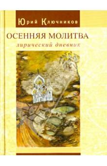 Осенняя молитва: лирический дневник. Сборник стихов 1971 - 2011 гг. - Юрий Ключников