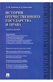 История отечественного государства и права. Учебное пособие - Смирнов, Свистунов