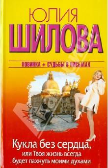 Купить Юлия Шилова: Кукла без сердца, или Твоя жизнь всегда будет пахнуть моими духами ISBN: 978-5-17-081577-7