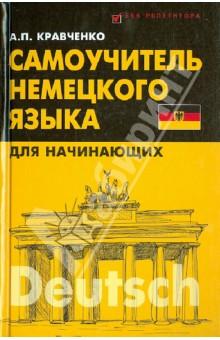 Купить Александр Кравченко: Самоучитель немецкого языка для начинающих ISBN: 978-5-222-22052-8