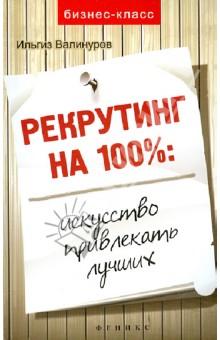 Рекрутинг на 100%: искусство привлекать лучших! - Ильгиз Валинуров