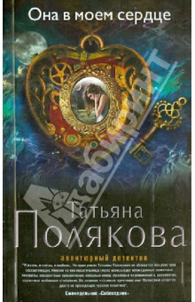 Она в моем сердце - Татьяна Полякова