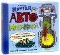 Ник Арнольд - Крутая автомеханика обложка книги