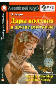 Дары волхвов и другие рассказы (+CDmp3) - Генри О.