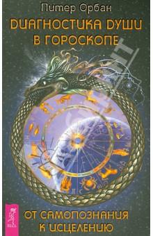 Диагностика души в гороскопе. От самопознания к исцелению - Питер Орбан