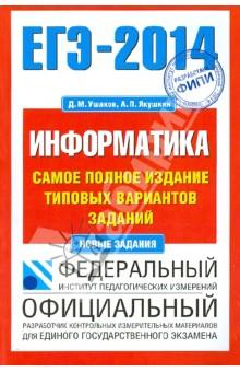 ЕГЭ-2014. Информатика. Самое полное издание типовых вариантов заданий - Ушаков, Якушкин