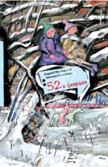 52-е февраля - Жвалевский, Пастернак изображение обложки