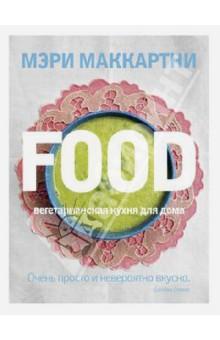 FOOD. Вегетарианская кухня для дома - Мэри Маккартни