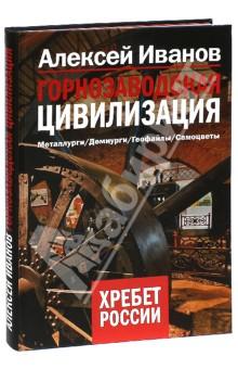 Горнозаводская цивилизация - Алексей Иванов
