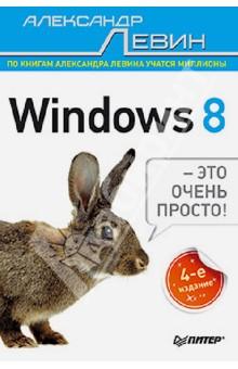 Купить Александр Левин: Windows 8 - это очень просто! ISBN: 978-5-496-00899-0