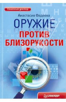 Оружие против близорукости - Анастасия Фадеева