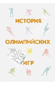 История олимпийских игр - Гик, Гупало