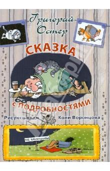 Сказка с подробностями - Григорий Остер
