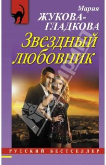 Звездный любовник - Мария Жукова-Гладкова