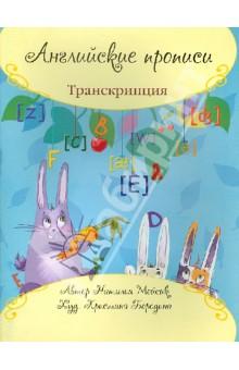Английские прописи: транскрипция - Наталья Мойсик