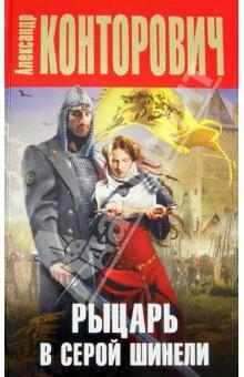 Рыцарь в серой шинели - Александр Конторович