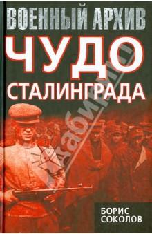 Чудо Сталинграда - Борис Соколов