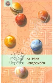 На грани неведомого - Николай Морозов