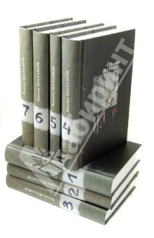 Собрание сочинений в 7 томах - Варлам Шаламов